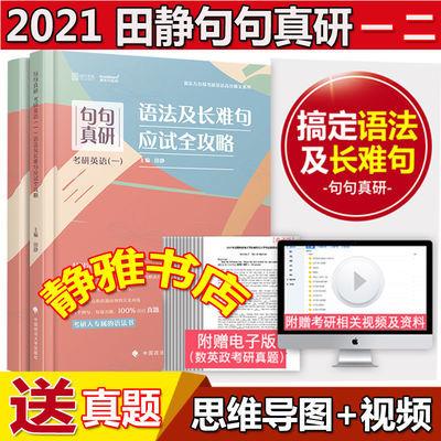 田静句句真研2021考研英语一二语法及长难句应试全攻略搭唐迟阅读