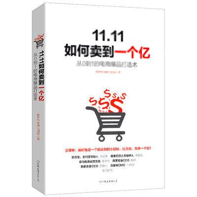 电商爆品打造术战略营销运营书籍