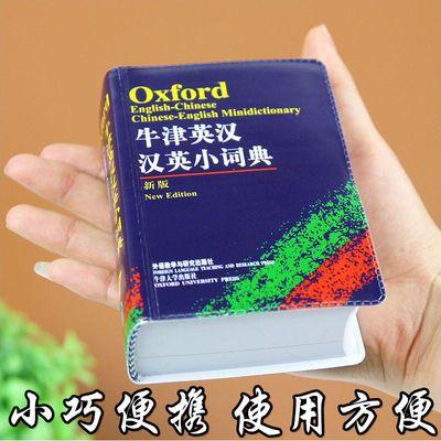 牛津英汉汉英小词典 精编英汉词典外研社正版中小学英语字典学生