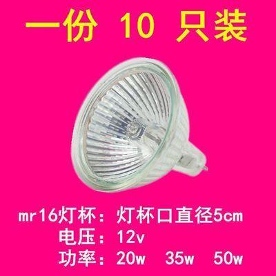 MR16灯杯12V20W35W射灯卤素灯220v插脚灯泡插口射灯灯珠mr11灯杯