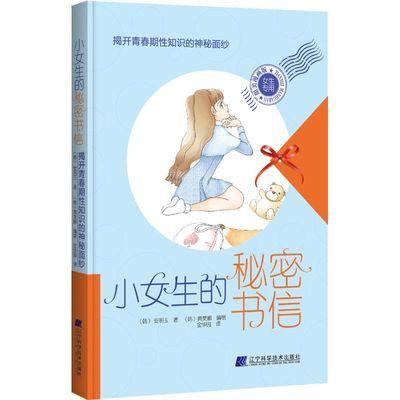 小女生的秘密书信 揭开青春期性知识的神秘面纱 甜美漫画版