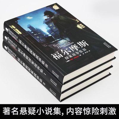 全3册大侦探福尔摩斯探案故事集精装课外阅读必读青少版珍藏版