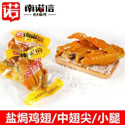 南诺信500g盐�h鸡翅中翅尖小腿广东特产休闲零食大礼包办公包邮