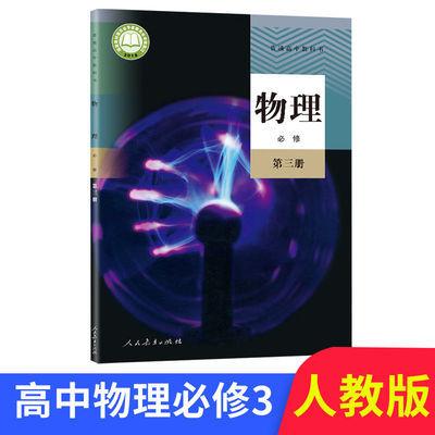 高中物理书必修3人教版高中教材课本教科书高三学生用书必修三册