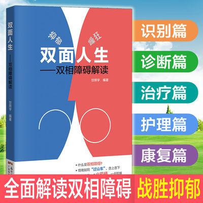 双面人生双相障碍解读情感障碍抑郁症自我治疗战胜抑郁心理学书