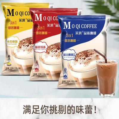 茉淇 卡布奇诺蓝山特浓三种选择三合一速溶咖啡 40条装400G