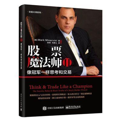 股票魔法师 Ⅱ――像冠军一样思考和交易 股票魔法师2 货币金融学