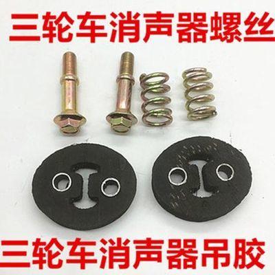 摩托三轮车消声器螺丝三轮车消声垫三轮车排气管垫摩托车消音垫
