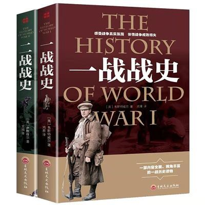 一战二战战史 书历史 课外书 世界初中生成人军事战争二战全史
