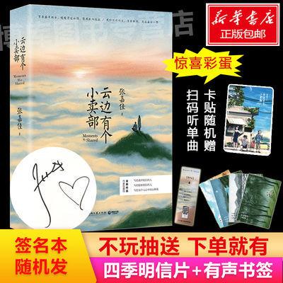 送书签 云边有个小卖部 张嘉佳的新书 青春文学励志情感小说书籍