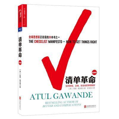 清单革命 经典版 管理方面的书籍企业管理商业管理学运营管理