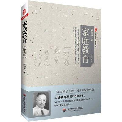 家庭教育(第二版) 陈鹤琴 教育孩子的书籍 经典家教书理论原则