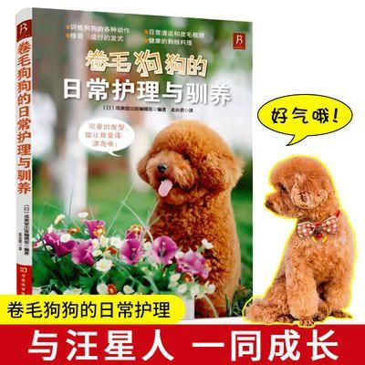 卷毛狗狗的日常护理与驯养养狗书籍泰迪贵妇比熊犬宠物训狗教程书