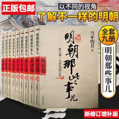 正版包邮明朝那些事儿全套1-9册增补版当年明月著畅销历史读物