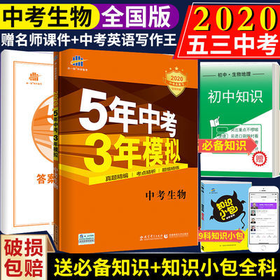 送资料 2020版五年中考三年模拟生物 全国版人教版 53中考新课标