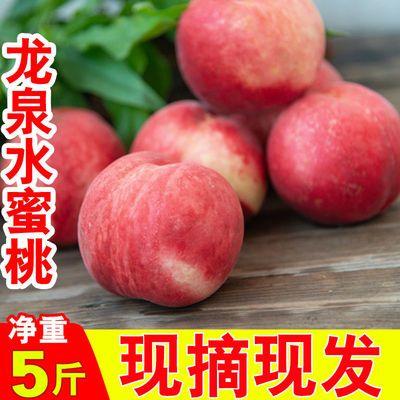 四川龙泉水蜜桃现摘新鲜水果3斤包邮可撕皮超甜大桃子脆桃密软桃3