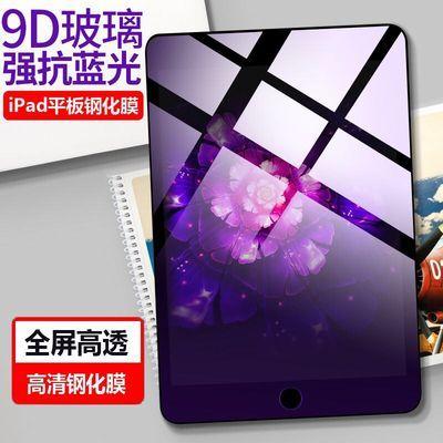 苹果iPadmini 2/3/4/5 iPad5/6 Air1/2/3平板防蓝光玻璃保护贴膜