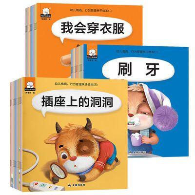 宝宝早教图画书 儿童亲子阅读有声绘本 0-1-2-3周岁婴儿书籍 4-5-