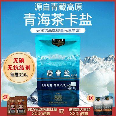 【特价】青海茶卡盐无碘无抗结剂藏青盐精制湖盐凉拌煎炒食用天然