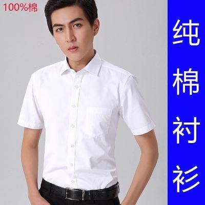 全棉男士长袖白衬衫修身纯棉免烫正装短袖商务职业100%棉衬衣夏
