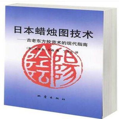 日本蜡烛图 投资术的指南炒股票 股票期货市场技术 史蒂夫・尼森