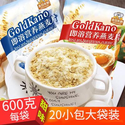 麦片早餐学生营养燕麦片免煮即食加钙冲饮代餐甜燕麦片纯麦小袋装