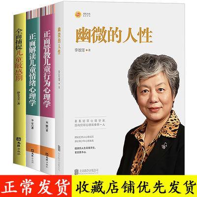 幽微的人性李玫瑾育儿书籍教育孩子的书心理学书籍与读心术畅销
