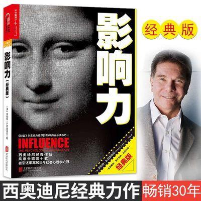 影响力经典版新版罗伯特・西奥迪尼社会心理学市场营销管理学书籍