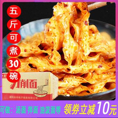 陕西山西风味刀削面5斤4斤整箱面条挂面炒面油泼宽面大碗面炸酱面