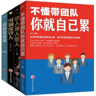 不懂带团队你就自己累哈佛管理就是带团队制度管人企业管理类书籍