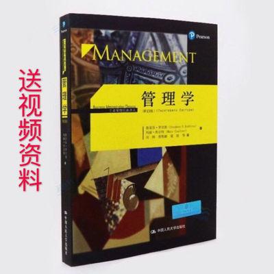 罗宾斯 管理学 第13版第十三版 中文版 中国人民大学出版社 管理