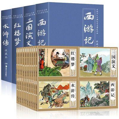 全48册四大名著连环画套装 三国西游水浒红楼梦怀旧收藏本图画书