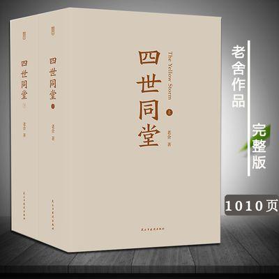 【1010页原著】四世同堂(上下2册)完整版 老舍长篇小说代表作