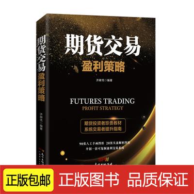 期货交易盈利策略 股票投资、期货 济卿凭 正版书籍