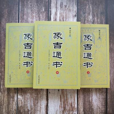 正版现货包邮 象吉通书(上中下) (清)魏明远|校注:陈明 中医古籍