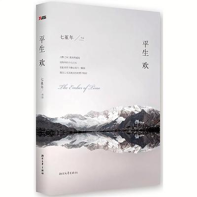 平生欢 青年作家七堇年,暌别五年力作 中国当代小说书籍