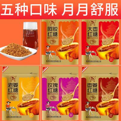 【古松】红枣红糖姜茶暖宫驱寒大姨妈痛经补血黑糖块甘蔗红糖