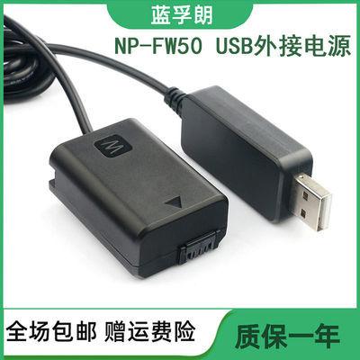 蓝孚朗 索尼微单相机NP-FW50电池USB外接供电电池FW50 AC-PW20