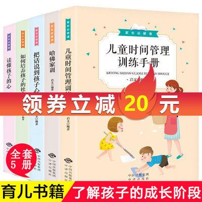 好妈妈胜过好老师 教育孩子的书 正面管教6册 育儿书籍 樊登推荐