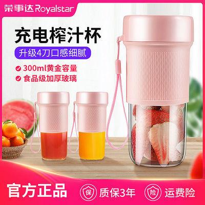 荣事达充电便携榨汁机家用水果小型迷你学生电动炸果汁豆浆机