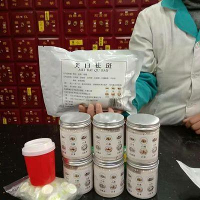 纯中药七珍白面膜粉祛斑祛痘祛皱淡斑美白纯中药质地不含珍珠粉