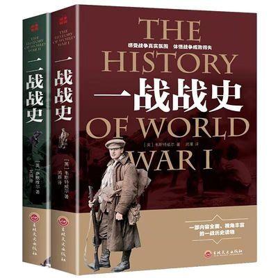 一战战史二战全史 战争书籍 课外阅读 历史书 世界军事课外书