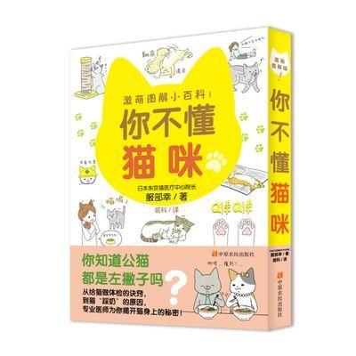 你不懂猫咪 养猫书籍大百科 猫咪喂养健康管理手册关于养猫的书