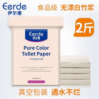 月子纸产妇卫生纸孕妇产房用纸巾专用纸入院生产刀纸产后恶露用品