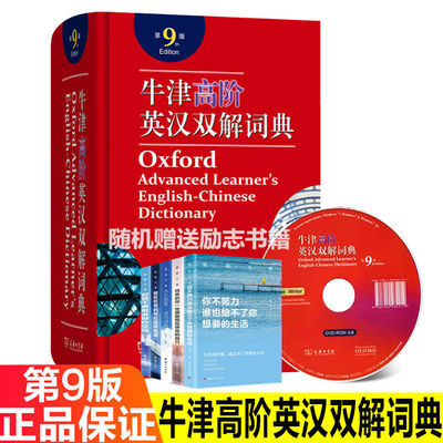 正版授权牛津高阶英语英汉双解词典第九版商务印书馆初高中工具书