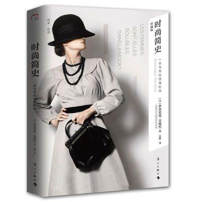 正版 时尚简史:一本书带你读懂时尚 穿搭书籍时尚女杂志 精装珍