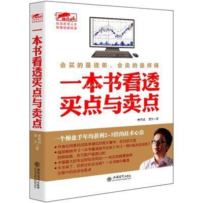 正版股票炒股书一本书看透买点与卖点私募圈大作手操盘炒股书籍