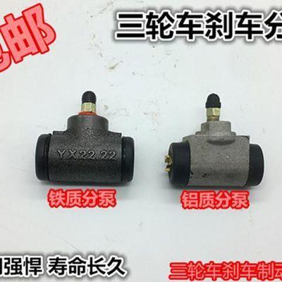 三轮车分泵福田万虎时风宗申制动分泵油刹分泵后分泵刹车油泵总泵