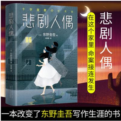 悲剧人偶 东野圭吾继解忧杂货店后新作日本推理侦探悬疑外国小说