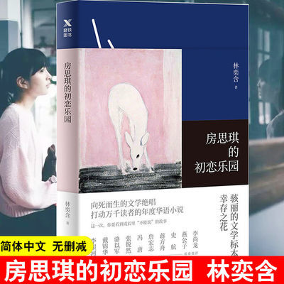 房思琪的初恋乐园 中文无删减 林奕含 文学散文随笔情感小说励志